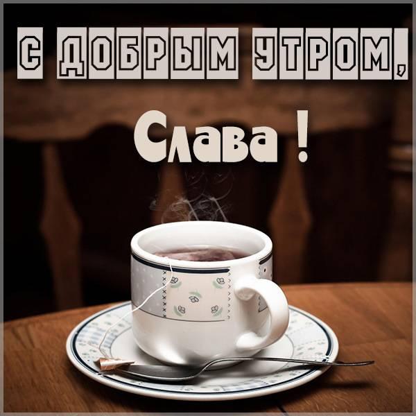 Открытка с добрым утром Слава - скачать бесплатно на otkrytkivsem.ru