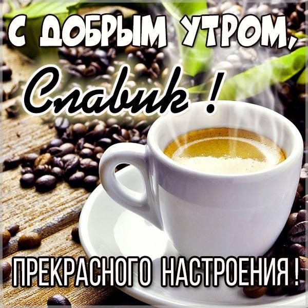 Открытка с добрым утром Славик - скачать бесплатно на otkrytkivsem.ru
