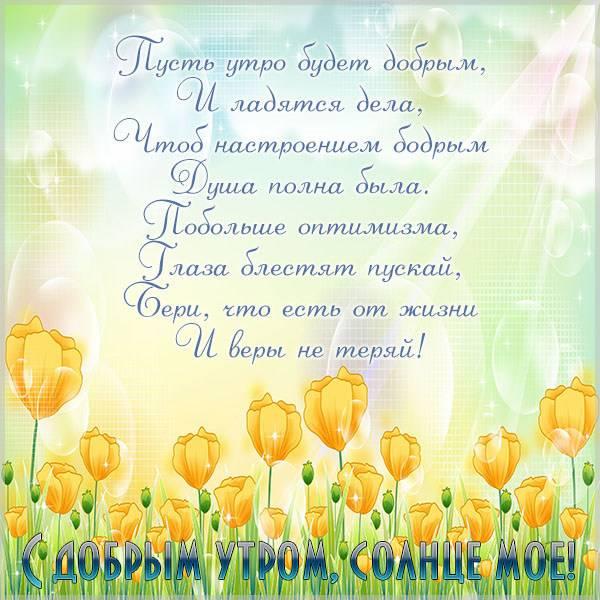 Открытка с добрым утром солнце мое - скачать бесплатно на otkrytkivsem.ru