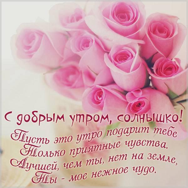 Открытка с добрым утром солнышко - скачать бесплатно на otkrytkivsem.ru
