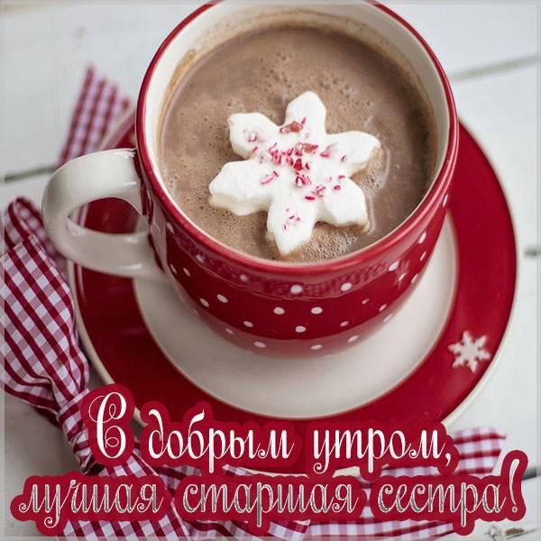 Открытка с добрым утром старшей сестре - скачать бесплатно на otkrytkivsem.ru