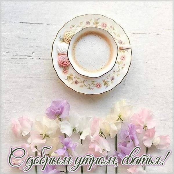 Открытка с добрым утром сватья - скачать бесплатно на otkrytkivsem.ru