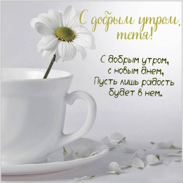 Открытка с добрым утром тетя - скачать бесплатно на otkrytkivsem.ru