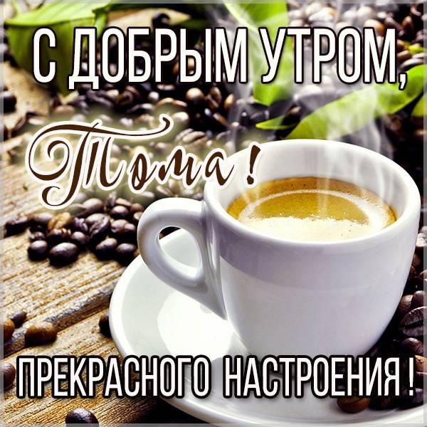 Открытка с добрым утром Тома - скачать бесплатно на otkrytkivsem.ru