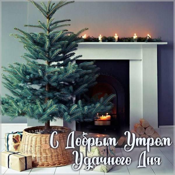 Открытка с добрым утром удачного дня зимой - скачать бесплатно на otkrytkivsem.ru