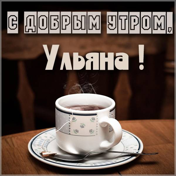 Открытка с добрым утром Ульяна - скачать бесплатно на otkrytkivsem.ru