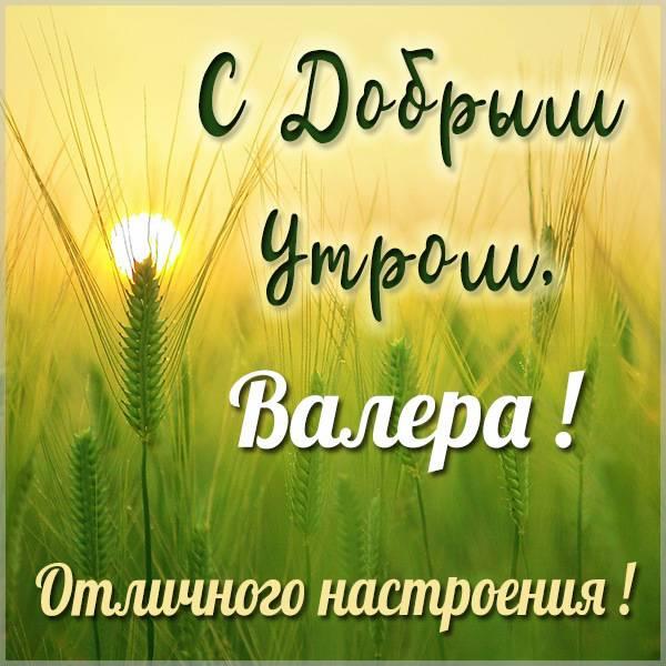 Открытка с добрым утром Валера - скачать бесплатно на otkrytkivsem.ru