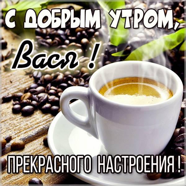 Открытка с добрым утром Вася - скачать бесплатно на otkrytkivsem.ru