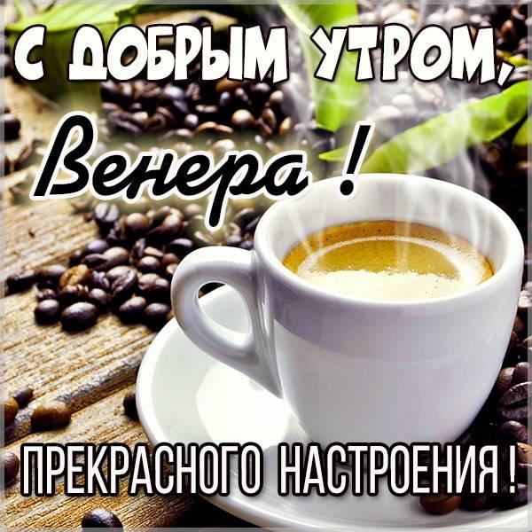 Открытка с добрым утром Венера - скачать бесплатно на otkrytkivsem.ru