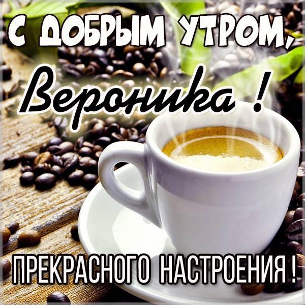 Открытка с добрым утром Вероника - скачать бесплатно на otkrytkivsem.ru