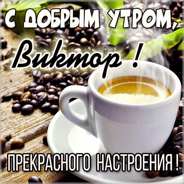 Открытка с добрым утром Виктор - скачать бесплатно на otkrytkivsem.ru