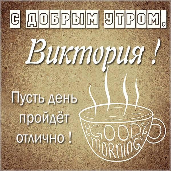 Открытка с добрым утром Виктория - скачать бесплатно на otkrytkivsem.ru