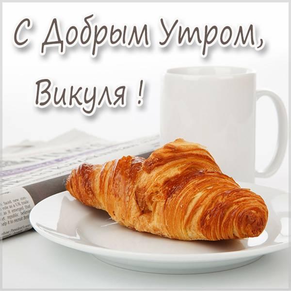 Открытка с добрым утром Викуля - скачать бесплатно на otkrytkivsem.ru
