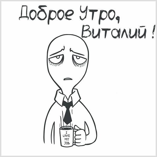 Открытка с добрым утром Виталий - скачать бесплатно на otkrytkivsem.ru