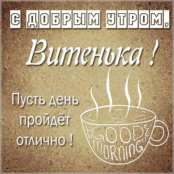Открытка с добрым утром Витенька - скачать бесплатно на otkrytkivsem.ru