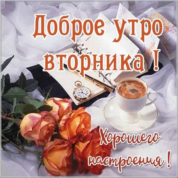 Открытка с добрым утром во вторник - скачать бесплатно на otkrytkivsem.ru