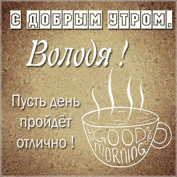 Открытка с добрым утром Володя - скачать бесплатно на otkrytkivsem.ru