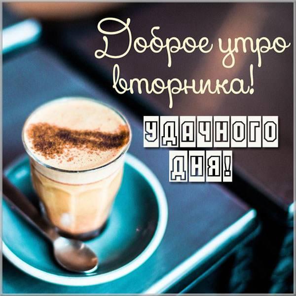 Открытка с добрым утром вторника и удачного дня - скачать бесплатно на otkrytkivsem.ru