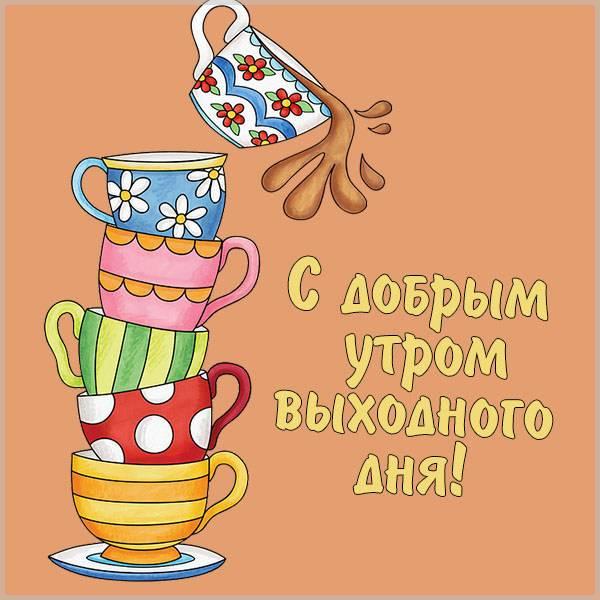 Открытка с добрым утром выходного дня - скачать бесплатно на otkrytkivsem.ru
