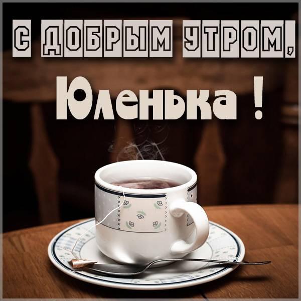 Открытка с добрым утром Юленька - скачать бесплатно на otkrytkivsem.ru