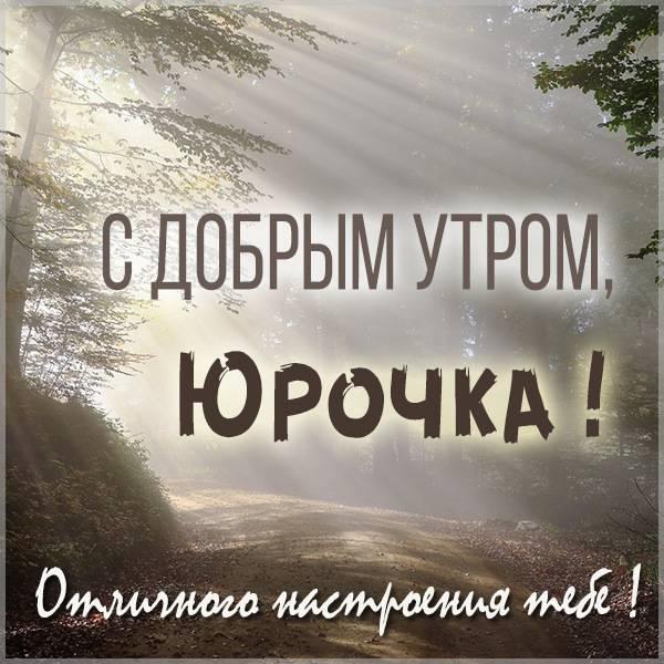Открытка с добрым утром Юрочка - скачать бесплатно на otkrytkivsem.ru