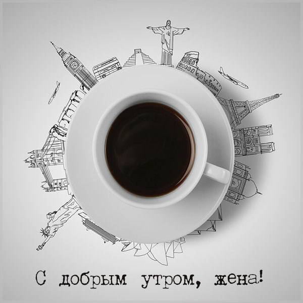 Открытка с добрым утром жене прикольная - скачать бесплатно на otkrytkivsem.ru