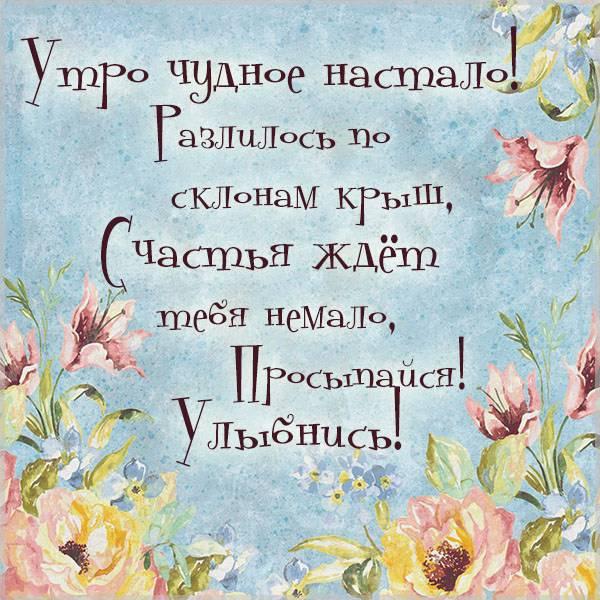 Открытка с добрым утром женщине красивая прикольная - скачать бесплатно на otkrytkivsem.ru