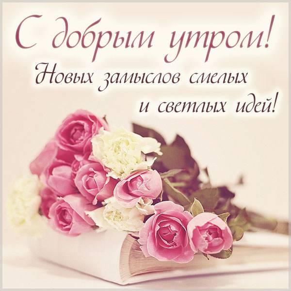 Открытка с добрым утром женщине красивая - скачать бесплатно на otkrytkivsem.ru