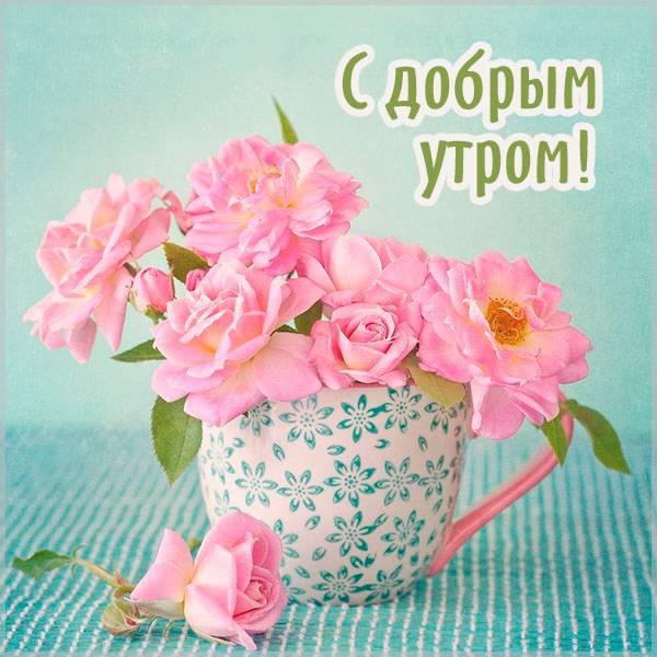 Открытка с добрым утром женщине - скачать бесплатно на otkrytkivsem.ru