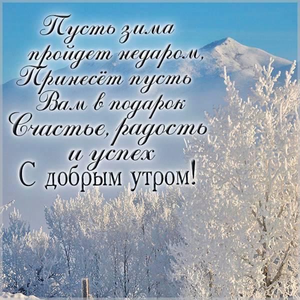 Открытка с добрым утром зимний пейзаж - скачать бесплатно на otkrytkivsem.ru