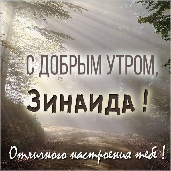 Открытка с добрым утром Зинаида - скачать бесплатно на otkrytkivsem.ru
