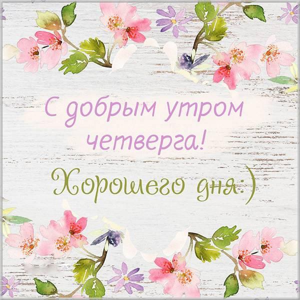 Открытка с добрым весенним утром четверга - скачать бесплатно на otkrytkivsem.ru