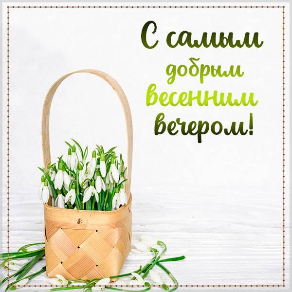 Открытка с добрым весенним вечером - скачать бесплатно на otkrytkivsem.ru