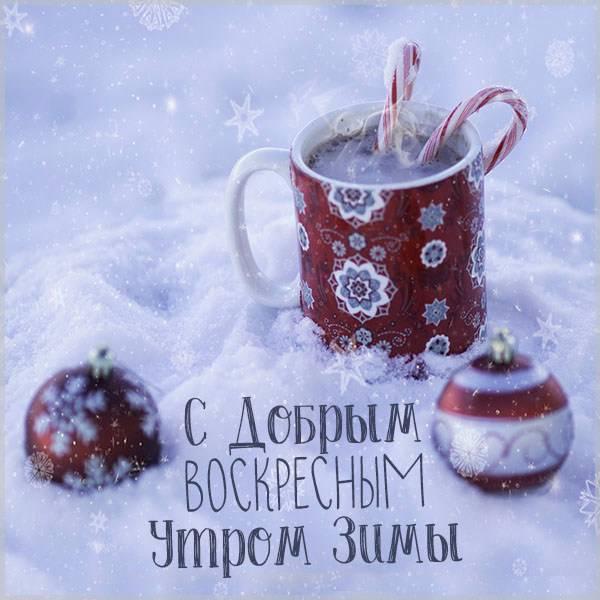 Открытка с добрым воскресным утром зимы - скачать бесплатно на otkrytkivsem.ru