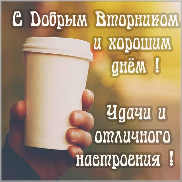 Открытка с добрым вторником и хорошим днем - скачать бесплатно на otkrytkivsem.ru