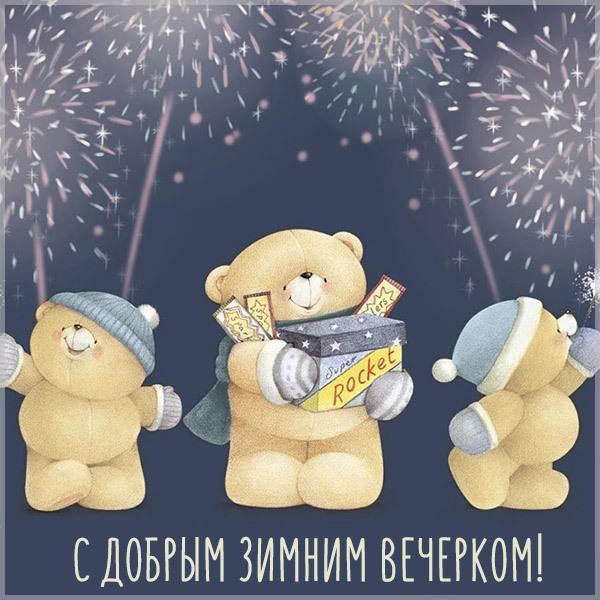 Открытка с добрым зимним вечером прикольная - скачать бесплатно на otkrytkivsem.ru