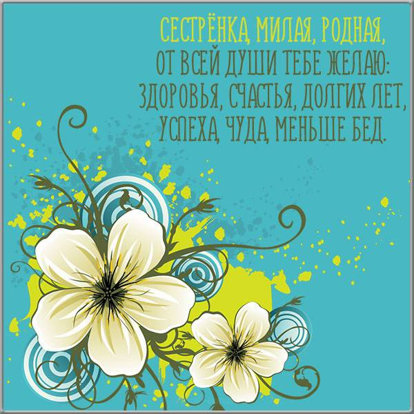 Открытка с добрыми пожеланиями сестре - скачать бесплатно на otkrytkivsem.ru