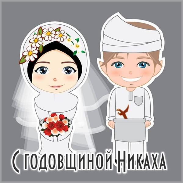 Открытка с годовщиной Никаха - скачать бесплатно на otkrytkivsem.ru