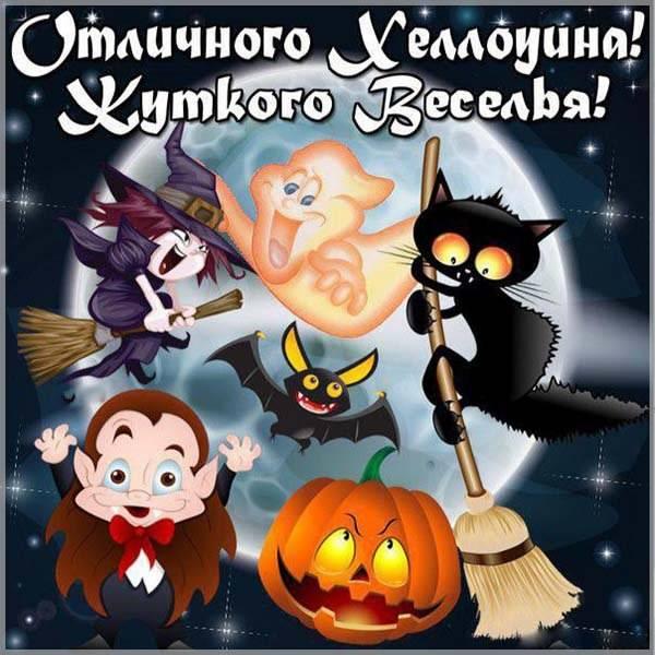 Открытка с Хэллоуином - скачать бесплатно на otkrytkivsem.ru