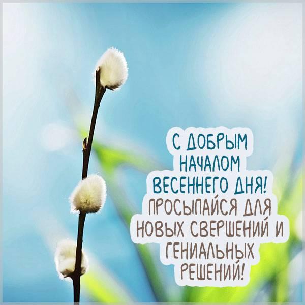 Открытка с хорошим весенним добрым утром - скачать бесплатно на otkrytkivsem.ru