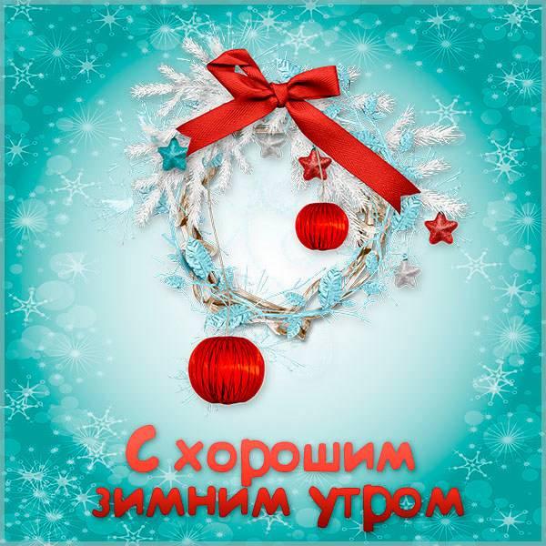 Открытка с хорошим зимним утром - скачать бесплатно на otkrytkivsem.ru