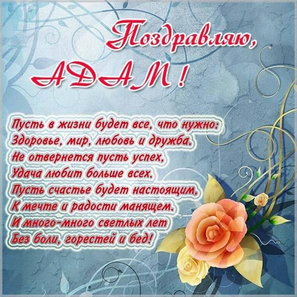 Открытка с именем Адам - скачать бесплатно на otkrytkivsem.ru