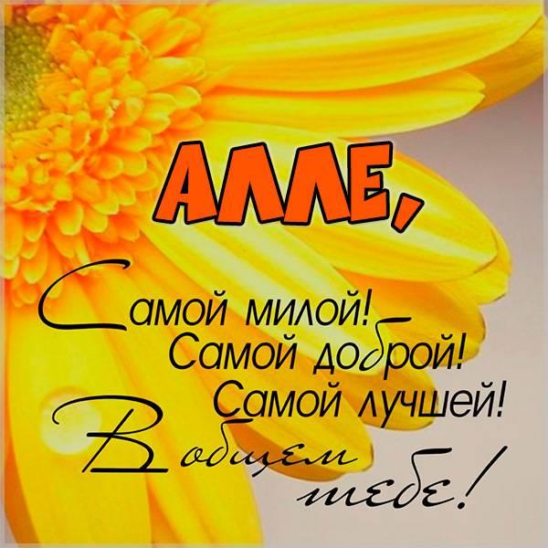 Открытка с именем Алла - скачать бесплатно на otkrytkivsem.ru