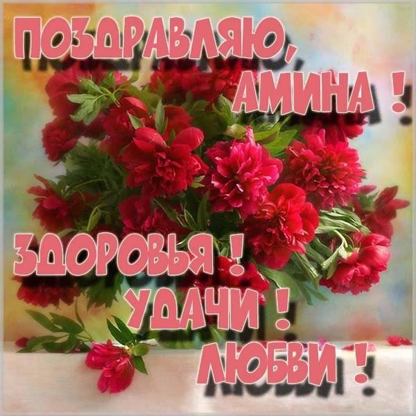 Открытка с именем Амина - скачать бесплатно на otkrytkivsem.ru