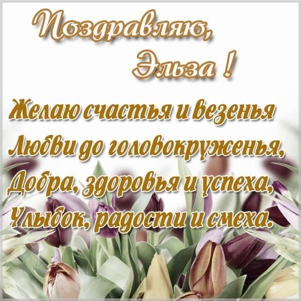 Открытка с именем Эльза - скачать бесплатно на otkrytkivsem.ru