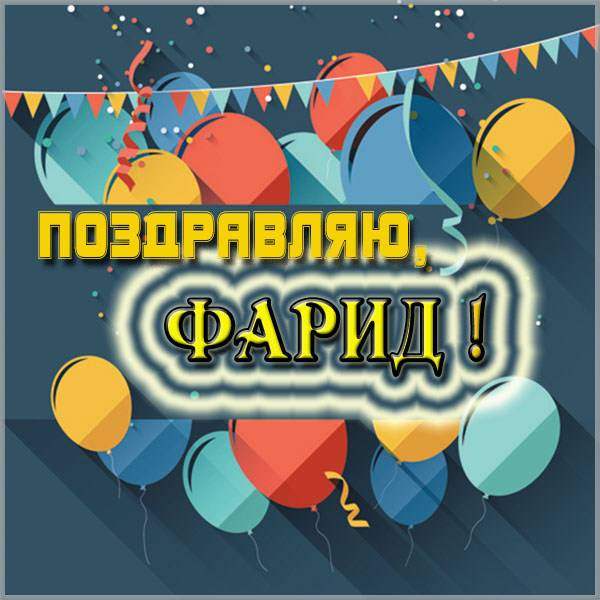 Открытка с именем Фарид - скачать бесплатно на otkrytkivsem.ru