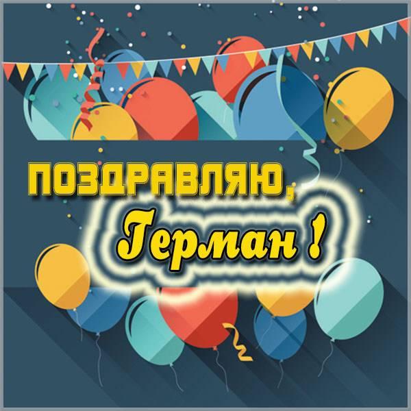Открытка с именем Герман - скачать бесплатно на otkrytkivsem.ru