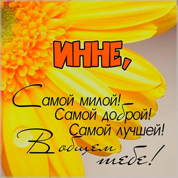 Открытка с именем Инна - скачать бесплатно на otkrytkivsem.ru