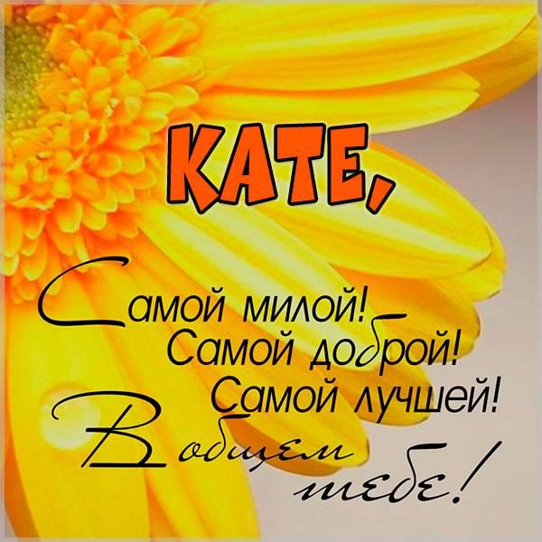 Открытка с именем Катя - скачать бесплатно на otkrytkivsem.ru
