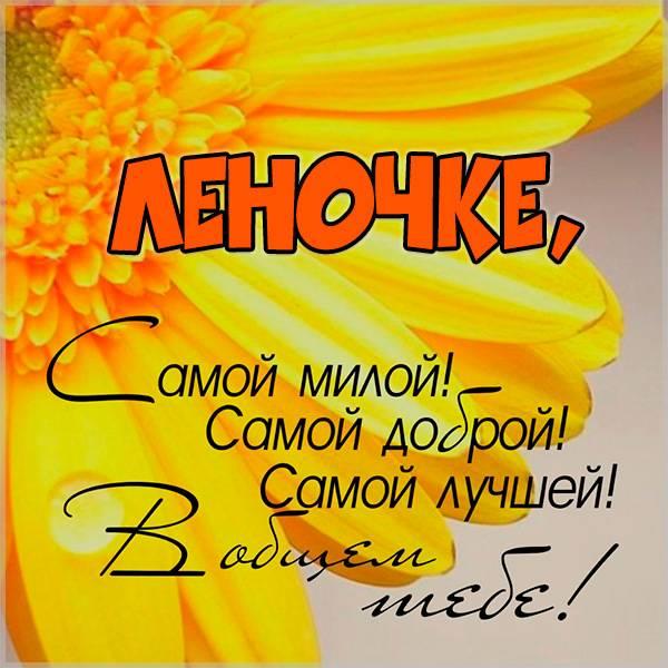 Открытка с именем Леночка - скачать бесплатно на otkrytkivsem.ru